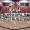 大相撲で世間を騒がせる騒動と大きな災害や事故の関係性はあるのか?