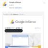 ブログ開始19日目:初めてGoogleアドセンスの収入があったので、経過報告