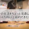 日々の生活をちょっと見直しただけで月4万円以上節約できた件【実体験】