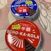 輸入菓子:三菱食品:ショカコーラ(ミルク・ビター