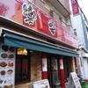 台東区駒形 中国飯店 楽宴の週替わりで初めて酸辣湯麺を食べました!!!