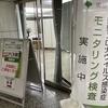 東京都の「新型コロナモニタリング検査」を実際に受けてみた
