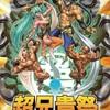 伝説の謎シューティング『超兄貴』25周年ライブが池袋で開催!?
