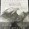『ブライアーヒルの秘密の馬』── 本作りの共同作業