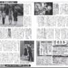 眞子さま・小室さん婚約会見後の週刊誌、その他。