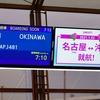 ピーチが名古屋(中部)=那覇・石垣に就航【セントレア就航1ヶ月なのにもう4路線目】