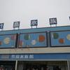 竹島水族館(蒲郡)にて
