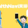 WealthNavi64、65週目運用報告 今週の実績は-4円でした。