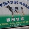 吉田牧場さん