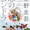 東野圭吾氏『恋のゴンドラ』読みました。3ヶ月前に同じスキー場行ったとです。