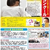 6月22日!小学部公開テスト(学力コンクールチラシ)