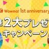 総合ショッピングモール「Wowma!」誕生1周年!ハワイ旅行や4Kテレビなどが当たる「豪華2大プレゼントキャンペーン」開催