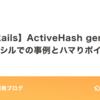 【Rails】 ActiveHash gemのクラシルでの事例とハマりポイント