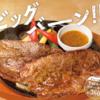 【ガスト飲み】ビッグバーンステーキとちょ~お得なハッピーアワー!