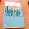 【レビュー】僕が小学低学年に読んでいた漫画…それは萩尾望都「11月のギムナジウム」です