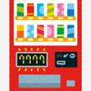 自動販売機の設置について調べた話。