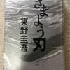 """""""さまよう刃""""読書感想"""
