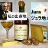 ジュラ地方 ★ ヴァン・ジョーヌ、ヴァン・ド・パイユ、シノニムなど