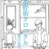 【小説】『水野街クロニクル』(SOLD OUT)(少年憧憬社:2013年11月刊行)