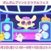 【2019.8.12更新】ハロスイ♡イベント『ポムポムプリンとミラクルフェス』