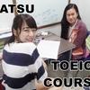 CPIでTOEIC留学!1か月で100点UP✨留学体験インタビュー🎤