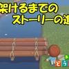 【あつ森】 橋を架けるまでのストーリーの進め方 #13