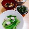 2020/04/09 今日の夕食