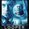 【映画】LOOPER  自分を殺すのか自分に殺させないのか