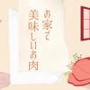 【お肉の通販】お家で美味しいお肉を食べよう!【ミートガイ】