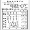 株式会社オリオンツアー 第44期決算公告