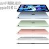 【iPad Air史上最も大きな一歩】学生Apple信者によるiPad Air(2020)新機能・アップデート点まとめ