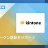 CData kintone Drivers製品でAPIトークン認証をサポートしました