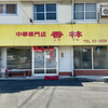 香林(岩国市)チリカツ丼