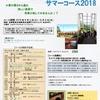 清水高原コントラバス·サマーコース2018(講師石本弾 Trainer Dan Ishimoto)