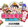 【スイッチ】完全新作!『桃太郎電鉄 ~昭和 平成 令和も定番!~』が2020年に発売決定!