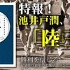 "<span itemprop=""headline"">★期待のドラマ「陸王」(池井戸潤X役所広司)クランクイン!</span>"