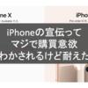 iPhone XもiPhone 8も買わないことにした理由とガラケーも悪くないと思う僕の現状