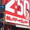 『佐賀/パン』佐賀初のコッペパン専門店「あんバター∞えんバター」