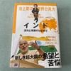 #87 【書評】インドのちょこっと豆知識4選!🌏🇮🇳