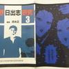 『日野日出志研究』№3の刊行に向けての編集・校正。