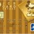【年会費無料】高還元率でたくさんポイントが貯まるJCB CARD EXTAGE(エクステージ)【おすすめクレジットカード】