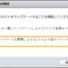 いつ、何を、どうやって、運用管理 ⑧-4 - 構成 アップデート 6.6.1編