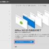 Microsoft 365 のドメインに Google Domains を設定する