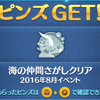 【ツムツム】イベント『海の仲間をさがそう!』攻略情報