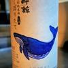 酔鯨 特別純米 生酒 しぼりたて 新酒