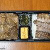 【新宿】利久 小田急新宿店 ~美味しい牛タン弁当~