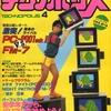 テクノポリス 1983年4月号を持っている人に  大至急読んで欲しい記事
