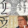 購入コミック覚書 / プリニウス(1)、アイアムアヒーロー(15)、アオイホノオ(12)