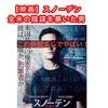 【映画】スノーデン 米国最大の機密を暴いた男(感想・ネタバレ)