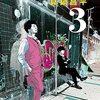 「九条の大罪」3巻 ネタバレ